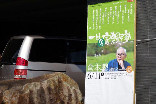 倉本聰講演会