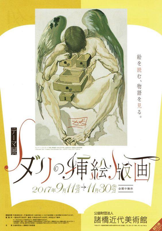 諸橋近代美術館、秋の企画展「ダリの挿絵版画」