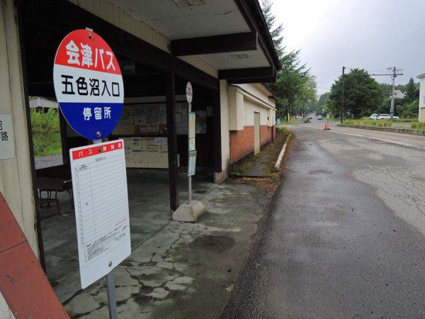 五色沼入口バス停
