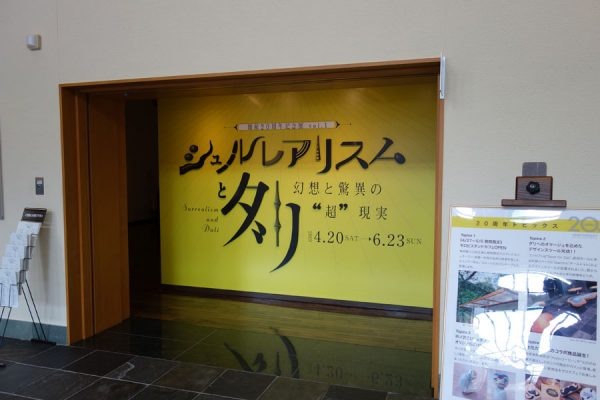 美術館が再オープン