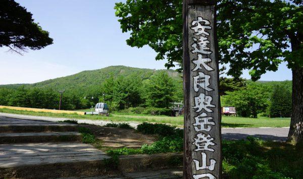 新緑から初夏へ安達太良山