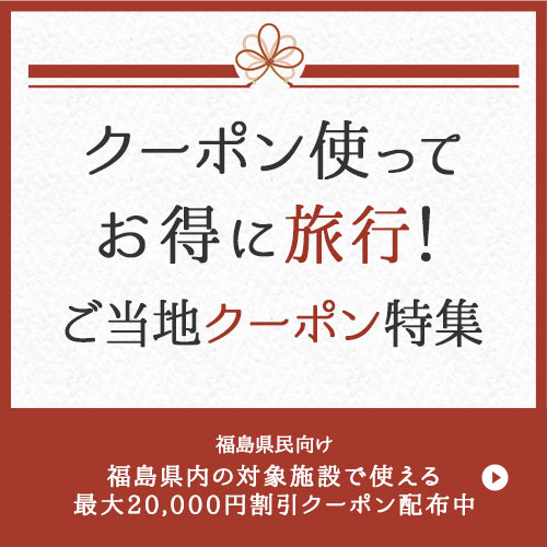 福島県民限定クーポン再発行のお知らせ