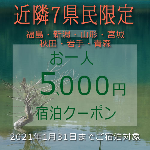 "<span class=""title"">近隣県民割クーポンお一人5,000円</span>"