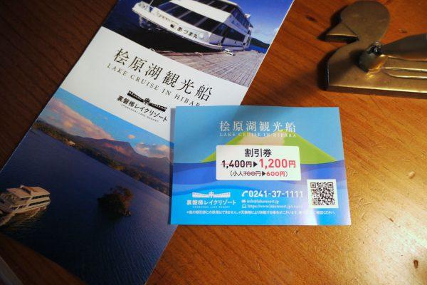 観光船割引券